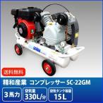 精和産業 3馬力 エンジンコンプレッサー SC-22GR