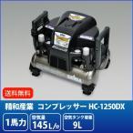 精和産業 100V 1馬力 ハンディ電動コンプレッサー HC-1250DX 高圧対応