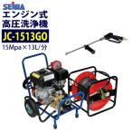 精和産業 カート型  エンジン高圧洗浄機 JC-1513GO 標準セット
