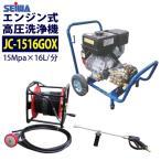 精和産業 カート型  エンジン高圧洗浄機 JC-1516GO 標準セット