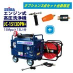 精和産業 防音型 エンジン 高圧洗浄機   JC-1513DPN 標準セット