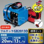 フルテック 防音型エンジン高圧洗浄機 GB2013D ホース30Mドラム付