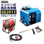 フルテック 簡易防音型エンジン高圧洗浄機 GE2013 ホース30Mドラム付セット