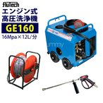 フルテック 簡易防音型エンジン高圧洗浄機 GE160 ホース30Mドラム付セット