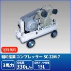 精和産業 3馬力 モーター式コンプレッサー SC-22M-7