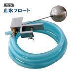 高圧洗浄機用 止水フロート
