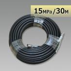 洗浄ホース 30m susカプラ付 常用耐圧15MPa フルテック・精和・ワグナー洗浄機用