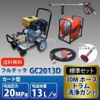 フルテック カート型エンジン高圧洗浄機 GC2013D ホース30Mドラム付