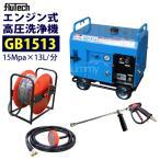 フルテック 防音型エンジン高圧洗浄機 GB1513 ホース30Mドラム付セット