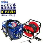 精和産業 防音型エンジン高圧洗浄機 JC-1513SLN (アンローダー内蔵型) 標準セット