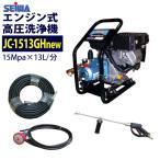 精和産業 エンジン 高圧洗浄機 JC-1513GHnew  ホース30M付