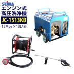 精和産業 防音構造エンジン高圧洗浄機 JC-1513KB ホース30Mドラム付