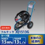 フルテック カート型 エンジン 高圧洗浄機  JQ1513G 本体のみ