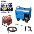 フルテック エンジン 防音型 高圧洗浄機 GB160 ホース30Mドラム付 セット