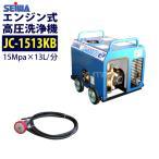 精和産業 防音構造エンジン高圧洗浄機 JC-1513KB 本体のみ