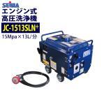 精和産業 防音型エンジン高圧洗浄機 JC-1513SLN (アンローダー内蔵型) 本体のみ