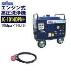 精和産業 防音型 エンジン 高圧洗浄機 JC-1014DPN 本体のみ