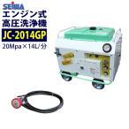 精和産業 防音型 エンジン 高圧洗浄機  JC-2014GP 本体のみ