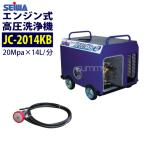 精和産業 防音構造 エンジン 高圧洗浄機  JC-2014KB  本体のみ