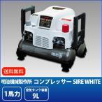 明治機械製作所 100V 1馬力 ハンディ電動コンプレッサー サイアーホワイト  SIRE WHITE  高圧対応