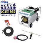精和産業 エンジン型 高圧洗浄機 JC-3515GS  35MPa(350kの超高圧機種) 標準セット