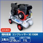 精和産業 2馬力 エンジンコンプレッサー SC-15GR