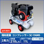 精和産業 2馬力 エンジンコンプレッサー SC-15GRS スローダウン機能付