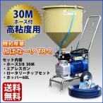 精和産業 ダイヤフラム式電動エアレス とばな〜いTB-8 高粘度用