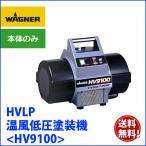 日本ワグナー HV9100 本体のみ 低圧温風塗装機 キャップスプレイ
