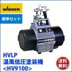 日本ワグナー HV9100 標準セット 低圧温風塗装機 キャップスプレイ