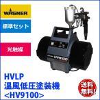 日本ワグナー HV9100TC 光触媒仕様 低圧温風塗装機 キャップスプレイ