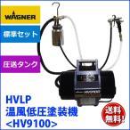 日本ワグナー HV9100 圧送タンクセット 低圧温風塗装機 キャップスプレイ