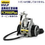 日本ワグナー HV9900 本体のみ 低圧温風塗装機 キャップスプレイ