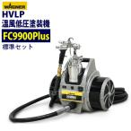 日本ワグナー HV9900 標準セット 低圧温風塗装機 キャップスプレイ