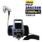 日本ワグナー HV9900TC 光触媒仕様 低圧温風塗装機 キャップスプレイ
