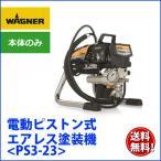 日本ワグナー ピストン式エアレス塗装機 電動エアレス スタンドタイプ PS3-23 本体