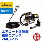 日本ワグナー MC3-23 標準セット ダイアフラム式エアレス塗装機  ミストレスコーター