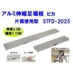 PiCa ピカ アルミ伸縮式足場板 片面使用型 STFD-2025