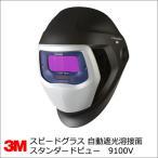 スピードグラス 自動遮光溶接面 3M スリーエム 9100シリーズ スタンダードビュータイプ 9100V 501805