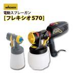 日本ワグナー フレキシオ570 FLEXIO570 電動スプレーガン