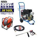 フルテック カート型エンジン高圧洗浄機 JA160L ホース30M ドラム付セット