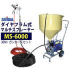 精和産業 ダイヤフラム エアレス マルチスプレーヤー  MS-6000  ガン・ホース用 セイワ 高粘度仕様エアレス