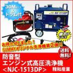 エンジン式 高圧洗浄機 防音型 SUMMY(精和)NJC-1513DP ホース30M ドラム付セット 最安値 低騒音 台数限定価格