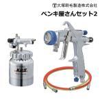 大塚刷毛製造 ペンキ屋さんセット スプレーガン 加圧タンク万能ガン O-Light2 KB-555