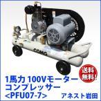 アネスト岩田 1馬力 100Vモーター式コンプレッサー  PFU07-7