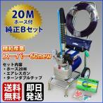 精和産業 ダイヤフラム式エアレス塗装機 電動エアレス スーパー60new 純正Bセット (20Mセット)