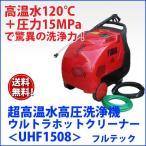 フルテック 200Vモーター式 超高温水高圧洗浄機  UHF1508