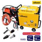 日本ワグナー 防音型 エンジン式 高圧洗浄機 WZ13-150ECO  ホース30M ドラム付セット