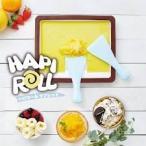 アイスクリームメーカー 家庭用 ジェラート シャーベット ロールアイス  ハピロール  ドウシシャ DOSHISHA DHRL-18