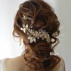 ウェディング アクセサリー【小枝 ゴールド フラワー&クリスタル ヘッドドレス】ブライダル 髪飾り 結婚式